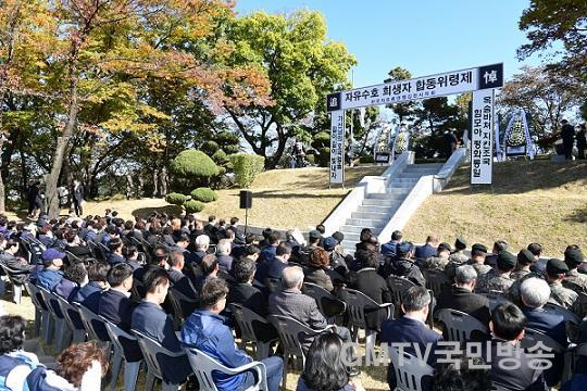 제39회 자유수호 희생자 합동위령제 올려-기획예산실(사진2).JPG
