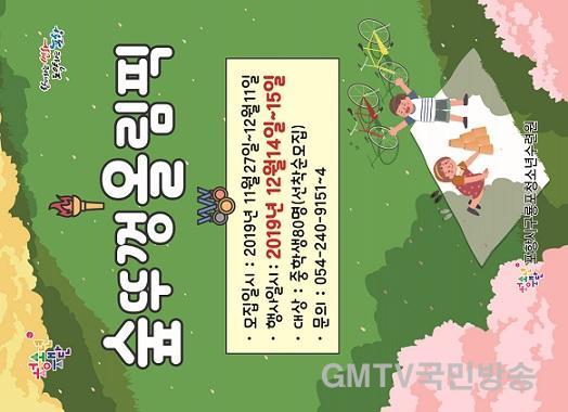 191128 구룡포청소년수련원 자연 친화 프로젝트 숲뚜껑 올림픽 캠프 개최(포스터).jpg