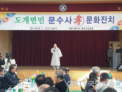 [도개면]제3회 문수사 효문화 잔치 개최4(주지스님).jpg