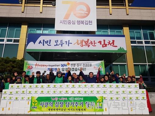 개령면남녀새마을협의회, 사랑의 김장김치 나눔-개령면(사진2).jpg