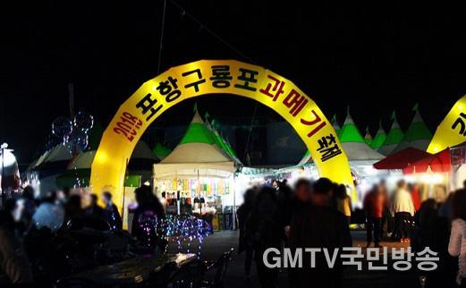191106 구룡포 과메기 축제! 겨울별미 쫄깃쫄깃 과메기 맛보러 오이소(2018년 축제).jpg