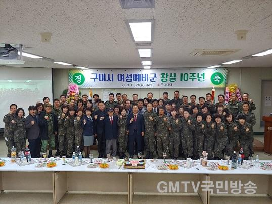 [안전재난과]구미시 여성예비군 창설 10주년 기념행사 개최2.jpg