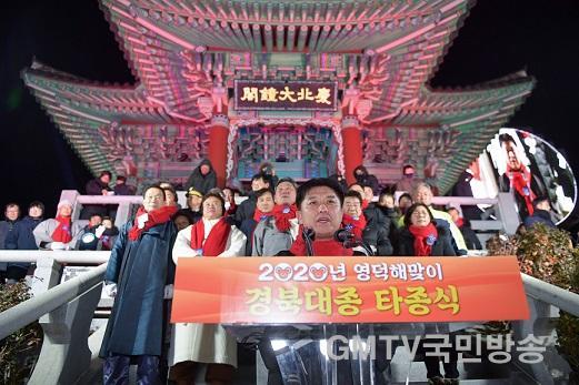 사진자료(2020.1.1.)2020 경북대종 타종식-영덕 해맞이 행사3.JPG