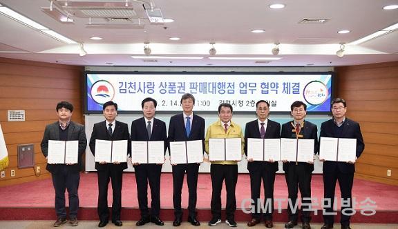 Happy together 김천사랑 상품권 판매대행 업무협약 체결-일자리경제과(사진2).JPG