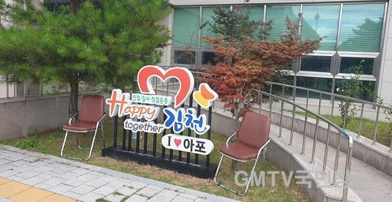 Happy together 김천」운동 아포읍이 앞장서겠습니다!-아포읍(사진2).jpg