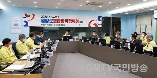 4-4. 사진(영양군, 2020년 34분기 통합방위협의회 개최).jpg