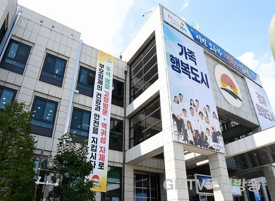 김천시, 추석 연휴 출향인 ㆍ 귀성객 고향 방문 자제 요청-총무새마을과(사진5).JPG