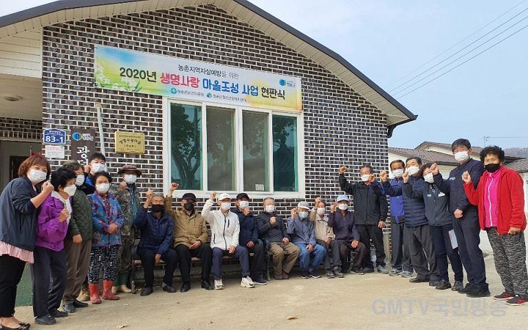 201030보도자료(청송군보건의료원. 생명사랑마을 조성사업 현판식 개최) (1).jpg