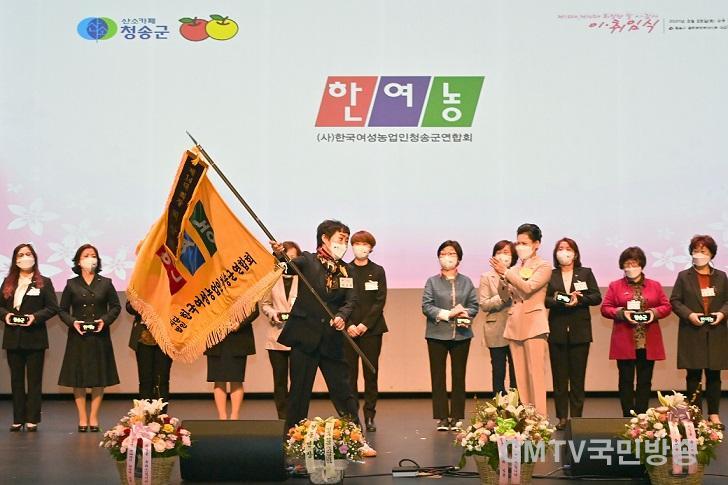 210326보도자료((사)한국여성농업인 청송군연합회 임원 이 · 취임식 개최) (1).jpg