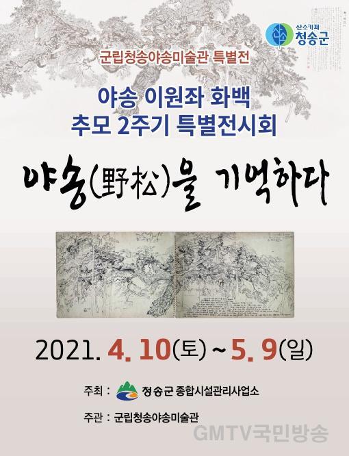 210408보도자료('야송을 기억하다'展)-현수막.jpg
