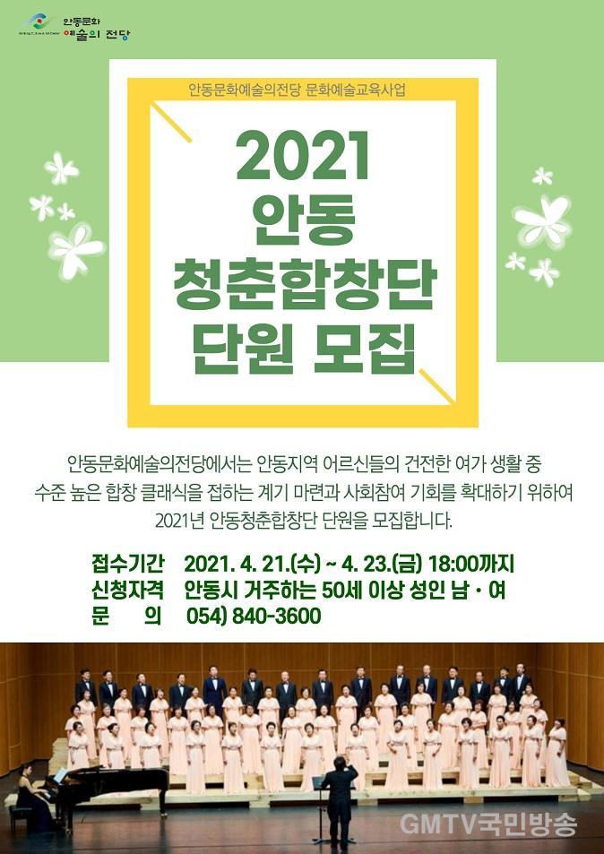 0420-4_2021년_안동청춘합창단_단원_모집.jpg