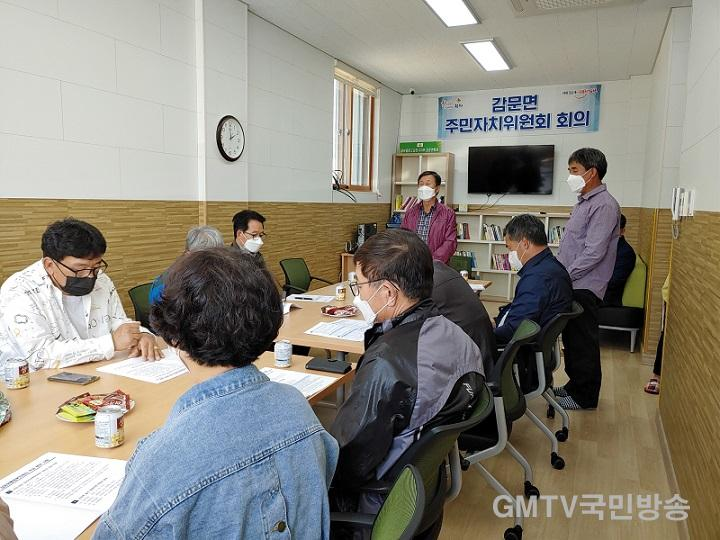 제2기 감문면주민자치위원회 회의 개최-감문면(사진2).jpg