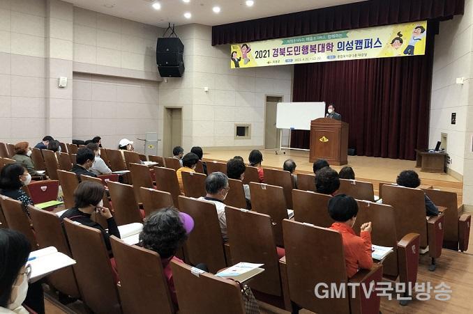 01의성군제공 도민대학.jpg