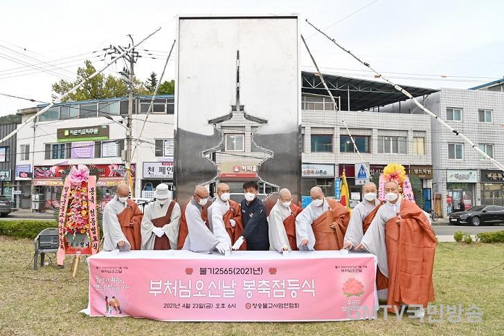 210426보도자료(청송불교사암연합회, 부처님 오신 날 봉축 점등식 봉행) (1).jpg