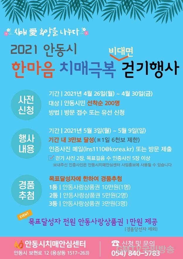 0429-4_안동시치매안심센터_비대면_한마음_치매극복_걷기_행사_개최.jpg
