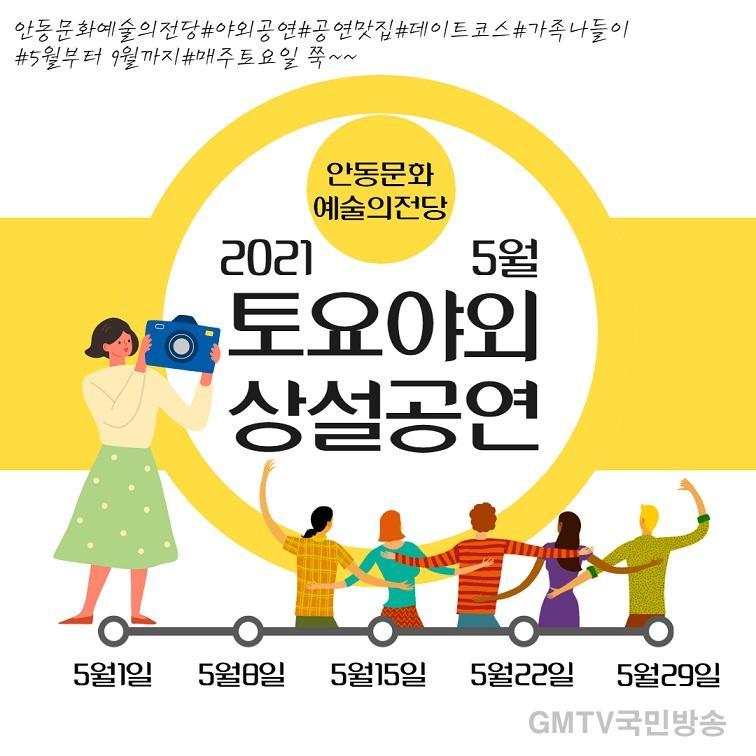 0430-3_2021_안동문화예술의전당_5월_토요야외_상설공연_시작_(1).jpg