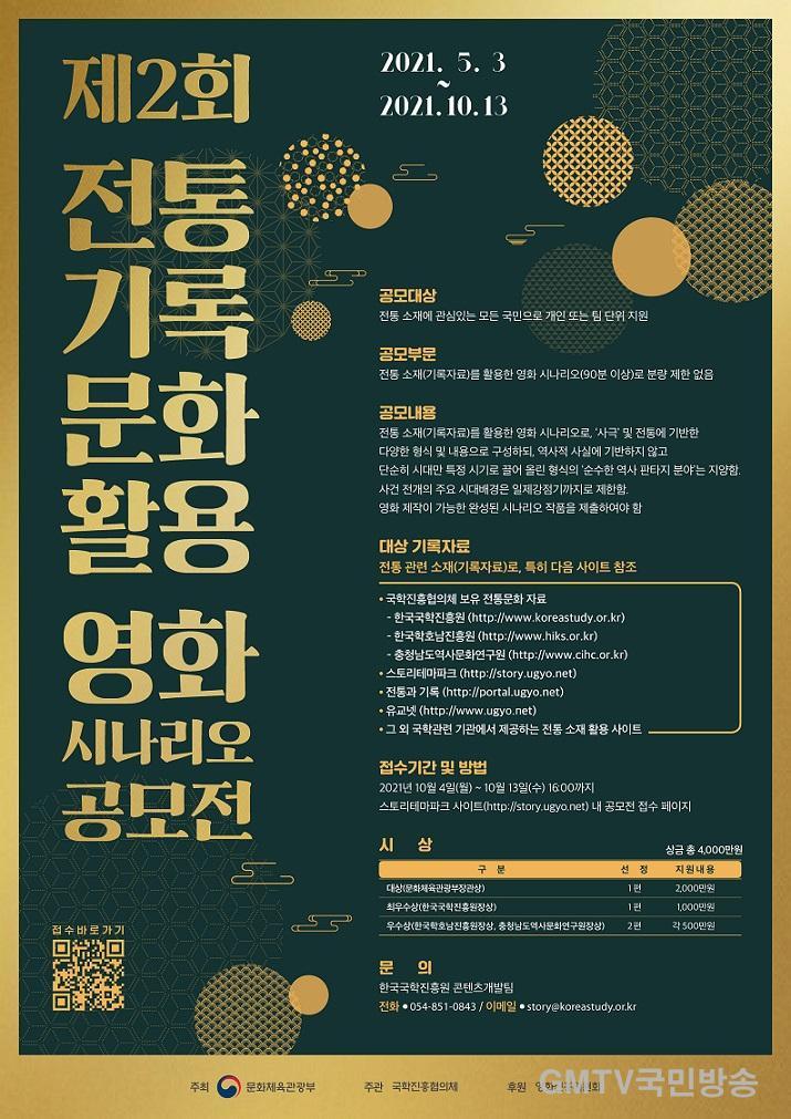 제2회 전통 기록문화 활용 영화 시나리오 공모전 포스터.jpg