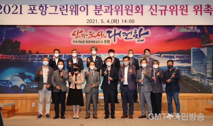 210504 포항 GreenWay 분과 위원회 신규 위원 위촉식 개최2.jpg