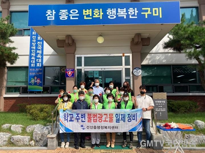 [선산읍]개학기 학교 주변 불법광고물 정비2.jpg