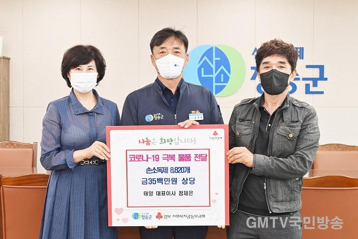 210910보도자료(서울소재 기업 '태양'  청송군에 코로나19 극복 물품 기부).JPG