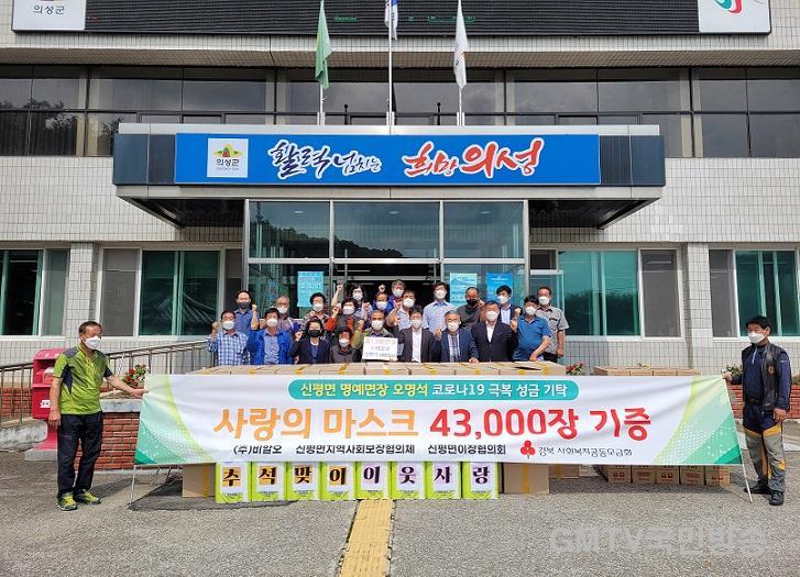 06의성군제공 신평면지역사회보장협의체 마스크 기탁.jpg