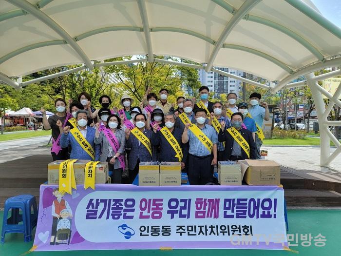 [인동동]_우리마을 함께 만들기 캠페인 개최2.jpg