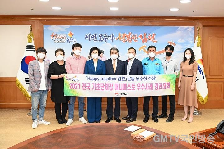 「Happy together 김천」운동 2021 전국 매니페스토 우수사례 경진대회 우수상 수상-총무새마을과(사진).JPG