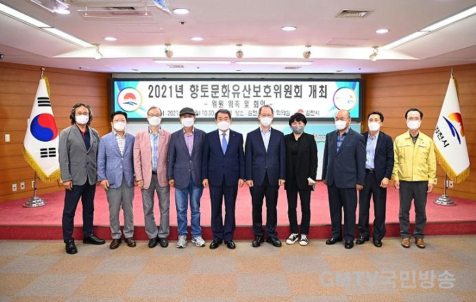김천시, 향토문화유산보호위원회 위원 위촉식 및 회의 개최-문화홍보실(사진2).JPG